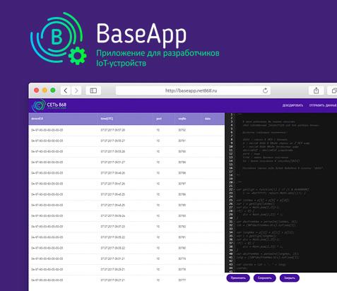 Приложение BaseApp